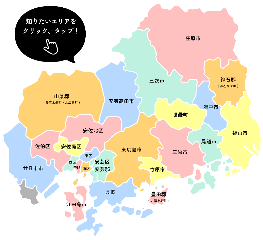 広島 ガソリン 価格